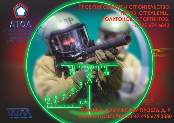 Оборудование стрельбищ_2_www.npo-atol.ru (700x493, 398Kb)