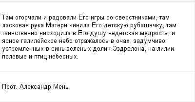 mail_98634840_Tam-ogorcali-i-radovali-Ego-igry-so-sverstnikami-tam-laskovaa-ruka-Materi-cinila-Ego-detskuue-rubasecku-tam-tainstvenno-nishodila-v-Ego-dusu-nedetskaa-mudrost-i-asnoe-galilejskoe-nebo-o (400x209, 7Kb)