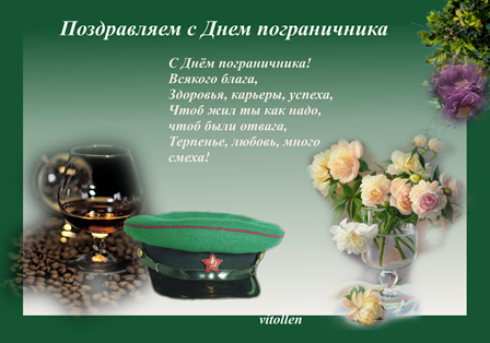 s_dnem_pograni4nika_vitollen (448x314, 187Kb)