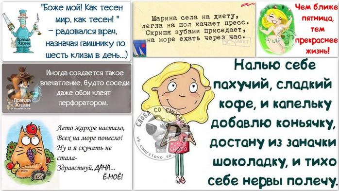 5672049_1401389736_frazochki (700x393, 100Kb)
