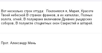 mail_98636043_Vot-neskolko-strok-ottuda_------Poklonalsa-a-Maria---Krasote-Tvoej-nebesnoj---V-stranah-frankov-v-ih-kapellah---Polnyh-zolota-ognej---V-polumrake-velicavom---Drevnih-rycarskih-soborov-- (400x209, 6Kb)