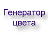 5158259_tekst_generat_cveta (100x70, 5Kb)