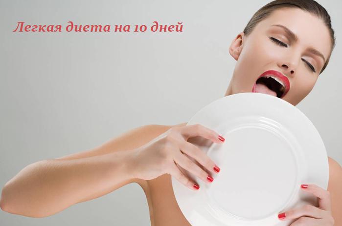 2749438_Legkaya_dieta_na_10_dnei (700x463, 180Kb)