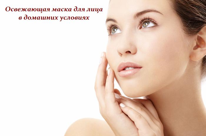 2749438_Osvejaushaya_maska_dlya_lica_v_domashnih_ysloviyah (700x464, 247Kb)