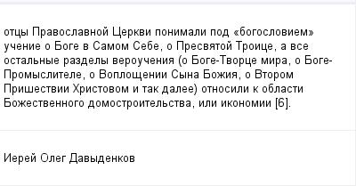 mail_98638167_otcy-Pravoslavnoj-Cerkvi-ponimali-pod-_bogosloviem_-ucenie-o-Boge-v-Samom-Sebe-o-Presvatoj-Troice-a-vse-ostalnye-razdely-veroucenia-o-Boge-Tvorce-mira-o-Boge-Promyslitele-o-Voplosenii-S (400x209, 8Kb)