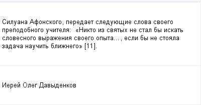 mail_98638558_Siluana-Afonskogo-peredaet-sleduuesie-slova-svoego-prepodobnogo-ucitela_------_Nikto-iz-svatyh-ne-stal-by-iskat-slovesnogo-vyrazenia-svoego-opyta_-esli-by-ne-stoala-zadaca-naucit-blizne (400x209, 6Kb)