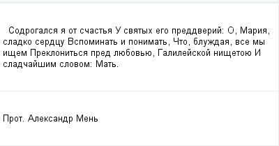 mail_98639213_Sodrogalsa-a-ot-scasta---U-svatyh-ego-preddverij_---O-Maria-sladko-serdcu---Vspominat-i-ponimat---Cto-bluzdaa-vse-my-isem---Preklonitsa-pred-luebovue---Galilejskoj-nisetoue---I-sladcajs (400x209, 6Kb)