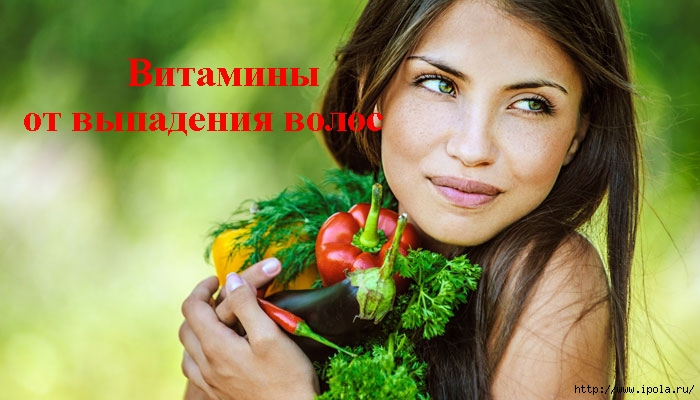2835299_Vitamini_ot_vipadeniya_volos (700x400, 190Kb)