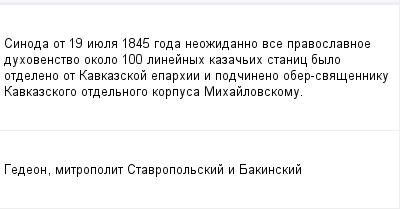 mail_98650502_Sinoda-ot-19-iuela-1845-goda-neozidanno-vse-pravoslavnoe-duhovenstvo-okolo-100-linejnyh-kazacih-stanic-bylo-otdeleno-ot-Kavkazskoj-eparhii-i-podcineno-ober-svasenniku-Kavkazskogo-otdeln (400x209, 7Kb)