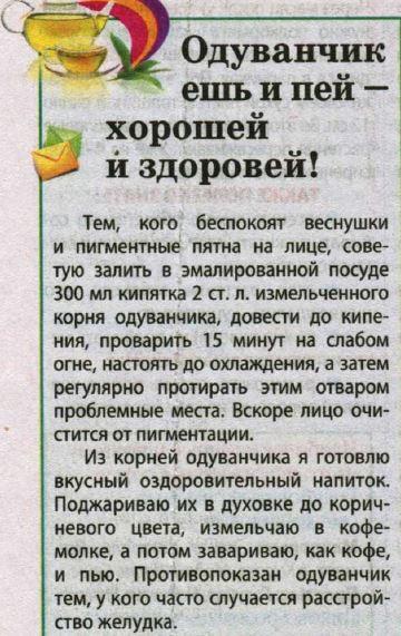 5996702_Ot_vesnyshek_i_pigmentnih_pyaten_Mar_Vanna_No4_2016g_1_ (360x571, 67Kb)