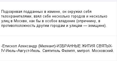 mail_98652439_Podozrevaa-poddannyh-v-izmene-on-okruzil-seba-telohranitelami-vzal-sebe-neskolko-gorodov-i-neskolko-ulic-v-Moskve-kak-by-v-osoboe-vladenie-opricninu-v-protivopoloznost-drugim-gorodam-i- (400x209, 9Kb)