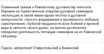 mail_98653376_Plamennyj-prizyv-k-Kavkazskomu-duhovenstvu-episkopa-Ieremii-na-torzestvennom-otkrytii-duhovnoj-seminarii-_voplosat-v-svoej-zizni-ideal-cistoty-i-duhovnoj-neporocnosti-strogogo-vozderzan (400x209, 9Kb)