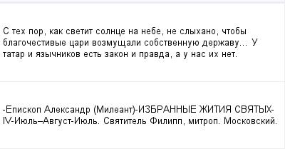 mail_98654335_S-teh-por-kak-svetit-solnce-na-nebe-ne-slyhano-ctoby-blagocestivye-cari-vozmusali-sobstvennuue-derzavu_-U-tatar-i-azycnikov-est-zakon-i-pravda-a-u-nas-ih-net. (400x209, 8Kb)