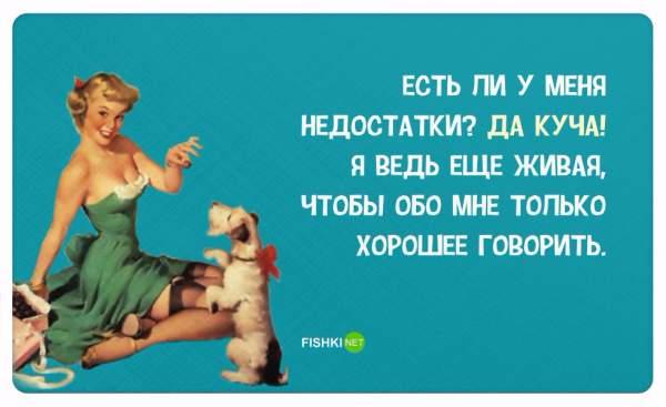 30-pravdivyh-otkrytok-pro-devushek_4 (600x367, 153Kb)