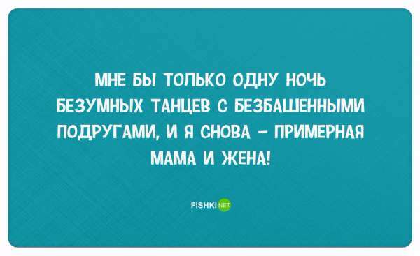 30-pravdivyh-otkrytok-pro-devushek_18 (600x367, 114Kb)
