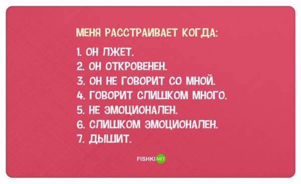 30-pravdivyh-otkrytok-pro-devushek_24 (600x367, 119Kb)