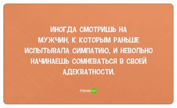 30-pravdivyh-otkrytok-pro-devushek_30 (600x367, 120Kb)
