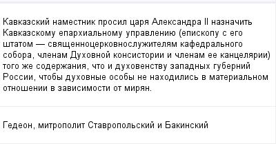 mail_98655440_Kavkazskij-namestnik-prosil-cara-Aleksandra-II-naznacit-Kavkazskomu-eparhialnomu-upravleniue-episkopu-s-ego-statom-_-svasennocerkovnosluzitelam-kafedralnogo-sobora-clenam-Duhovnoj-konsi (400x209, 9Kb)