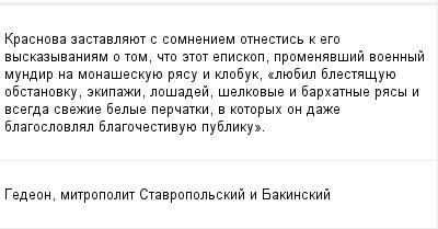 mail_98655652_Krasnova-zastavlauet-s-somneniem-otnestis-k-ego-vyskazyvaniam-o-tom-cto-etot-episkop-promenavsij-voennyj-mundir-na-monaseskuue-rasu-i-klobuk-_luebil-blestasuue-obstanovku-ekipazi-losade (400x209, 8Kb)