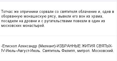 mail_98664835_Totcas-ze-opricniki-sorvali-so-svatitela-oblacenie-i-odev-v-oborvannuue-monaseskuue-rasu-vyveli-ego-von-iz-hrama-posadili-na-drovni-i-s-rugatelstvami-povezli-v-odin-iz-moskovskih-monast (400x209, 8Kb)