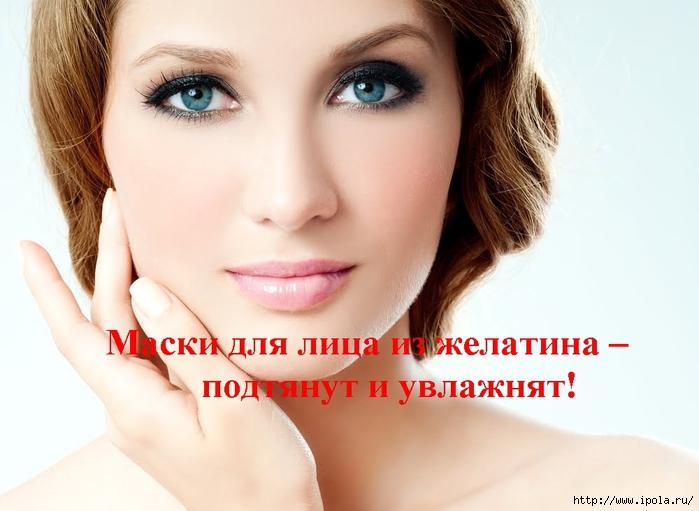 "фде=""Маски для лица из желатина – подтянут и увлажнят!""/2835299__2_ (700x511, 193Kb)"
