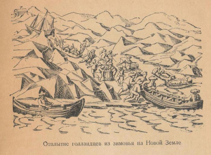 Голландский мореплаватель погибший у берегов новой земли в 1597 году