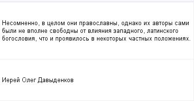 mail_98670776_Nesomnenno-v-celom-oni-pravoslavny-odnako-ih-avtory-sami-byli-ne-vpolne-svobodny-ot-vliania-zapadnogo-latinskogo-bogoslovia-cto-i-proavilos-v-nekotoryh-castnyh-polozeniah. (400x209, 5Kb)