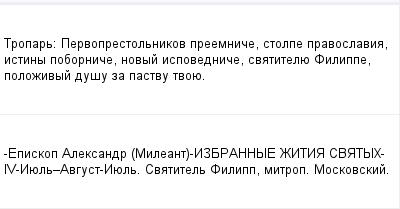 mail_98670867_Tropar_-Pervoprestolnikov-preemnice-stolpe-pravoslavia-istiny-pobornice-novyj-ispovednice-svatitelue-Filippe-polozivyj-dusu-za-pastvu-tvoue. (400x209, 7Kb)