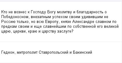 mail_98671682_Kto-ne-voznes-k-Gospodu-Bogu-molitvu-i-blagodarnost-o-Pobedonosnom-vnezapnym-uspehom-svoim-udivivsim-ne-Rossiue-tolko-no-vsue-Evropu-knaze-Aleksandre-slavnom-po-predkam-svoim-i-ese-slav (400x209, 7Kb)