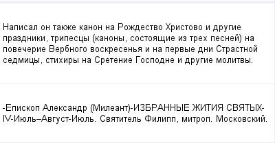 mail_98680145_Napisal-on-takze-kanon-na-Rozdestvo-Hristovo-i-drugie-prazdniki-tripescy-kanony-sostoasie-iz-treh-pesnej-na-povecerie-Verbnogo-voskresena-i-na-pervye-dni-Strastnoj-sedmicy-stihiry-na-Sr (400x209, 9Kb)