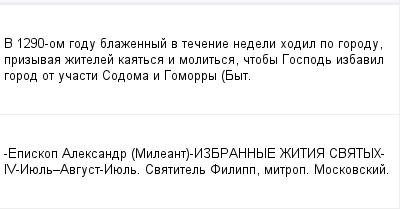 mail_98681347_V-1290-om-godu-blazennyj-v-tecenie-nedeli-hodil-po-gorodu-prizyvaa-zitelej-kaatsa-i-molitsa-ctoby-Gospod-izbavil-gorod-ot-ucasti-Sodoma-i-Gomorry-Byt. (400x209, 8Kb)