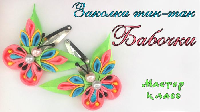 5017731_Zakolki_tik_tak_babochki (700x393, 325Kb)