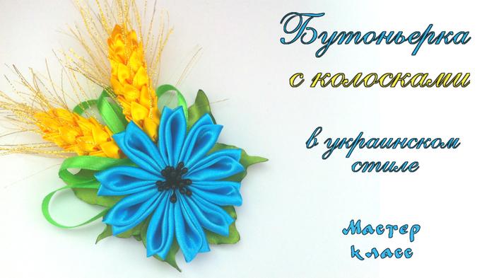5017731_Bytonerka_s_koloskami_kanzashi_v_ykrainskom_stile (700x393, 318Kb)
