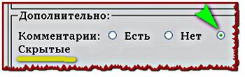 4026647_komment_skrit (350x110, 18Kb)