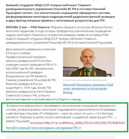 сердюков-6 (504x542, 356Kb)