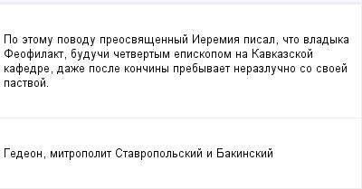 mail_98685700_Po-etomu-povodu-preosvasennyj-Ieremia-pisal-cto-vladyka-Feofilakt-buduci-cetvertym-episkopom-na-Kavkazskoj-kafedre-daze-posle-konciny-prebyvaet-nerazlucno-so-svoej-pastvoj. (400x209, 6Kb)