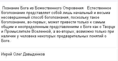 mail_98685798_Poznanie-Boga-iz-Bozestvennogo-Otkrovenia-------Estestvennoe-bogopoznanie-predstavlaet-soboj-lis-nacalnyj-i-vesma-nesoversennyj-sposob-bogopoznania-poskolku-takoe-bogopoznanie-vo-pervyh (400x209, 8Kb)