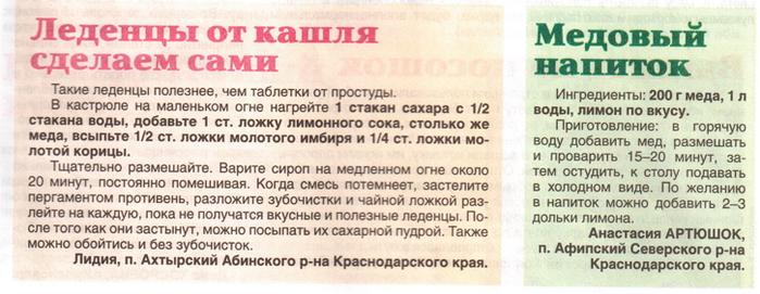 совет2 (700x271, 268Kb)