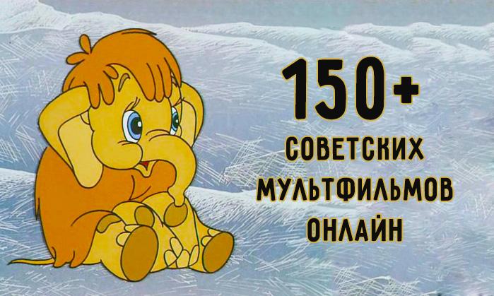 sovietmults (699x419, 147Kb)