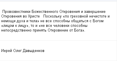 mail_98687904_Provozvestniki-Bozestvennogo-Otkrovenia-i-zaversenie-Otkrovenia-vo-Hriste-------Poskolku-_po-grehovnoj-necistote-i-nemosi-duha-i-tela_-ne-vse-sposobny-obsatsa-s-Bogom-_licom-k-licu_-to- (400x209, 7Kb)