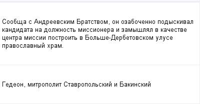 mail_98687927_Soobsa-s-Andreevskim-Bratstvom-on-ozabocenno-podyskival-kandidata-na-dolznost-missionera-i-zamyslal-v-kacestve-centra-missii-postroit-v-Bolse-Derbetovskom-uluse-pravoslavnyj-hram. (400x209, 6Kb)