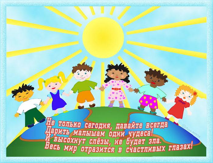 День-защиты-детей (700x535, 378Kb)