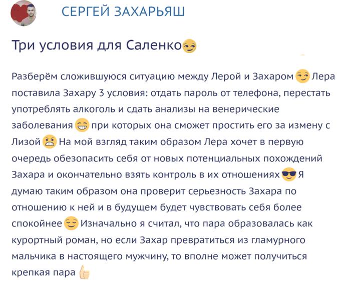 sergey-zaharyash-tri-usloviya-dlya-zahara-1 (700x572, 235Kb)