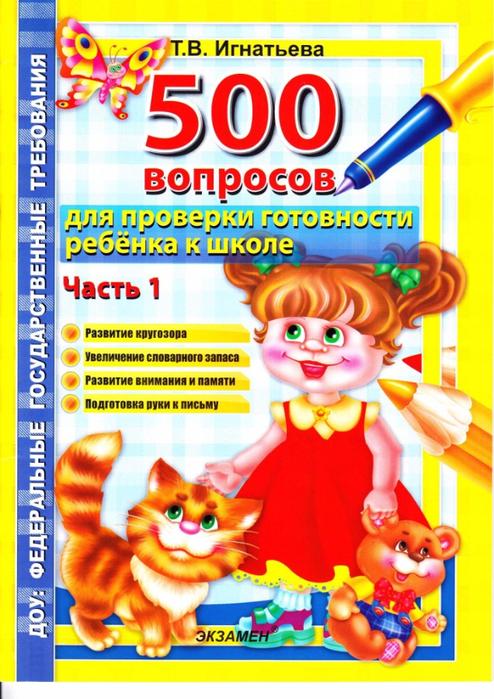 500_voprosov_dlya_proverki_gotovnosti_rebenka_k_shkole_Chast_1_Ignatyeva_T_V-1 (494x700, 473Kb)