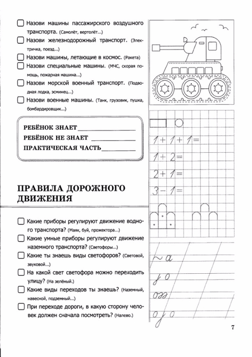 500_voprosov_dlya_proverki_gotovnosti_rebenka_k_shkole_Chast_2_Ignatyeva_T_V-8 (494x700, 214Kb)