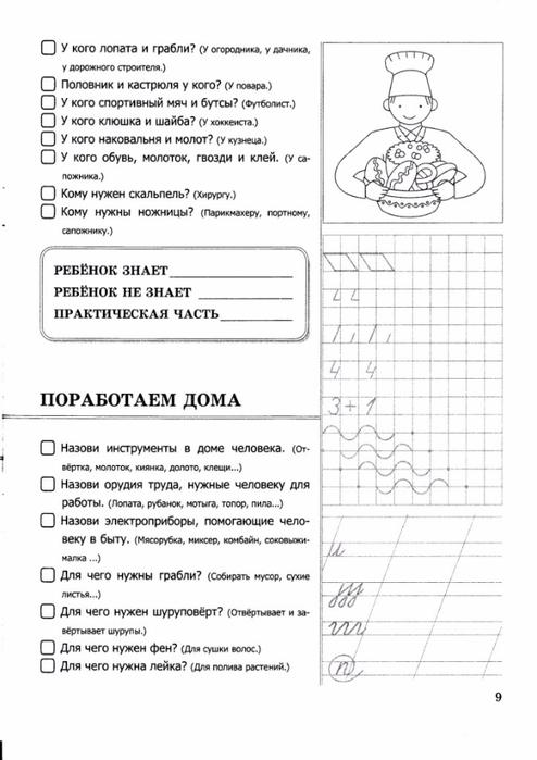 500_voprosov_dlya_proverki_gotovnosti_rebenka_k_shkole_Chast_2_Ignatyeva_T_V-10 (494x700, 206Kb)