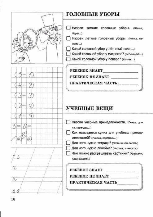 500_voprosov_dlya_proverki_gotovnosti_rebenka_k_shkole_Chast_2_Ignatyeva_T_V-17 (494x700, 200Kb)