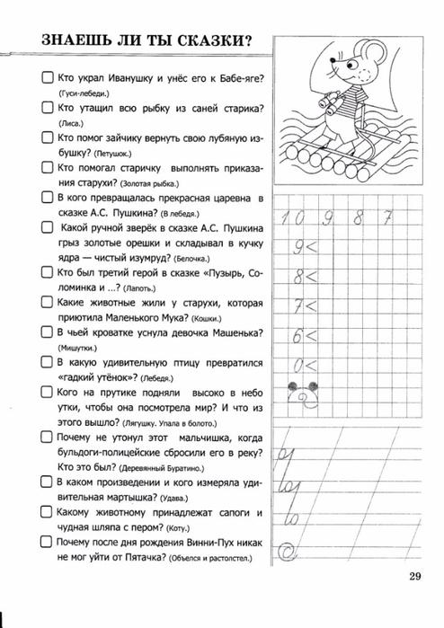 500_voprosov_dlya_proverki_gotovnosti_rebenka_k_shkole_Chast_2_Ignatyeva_T_V-30 (494x700, 237Kb)