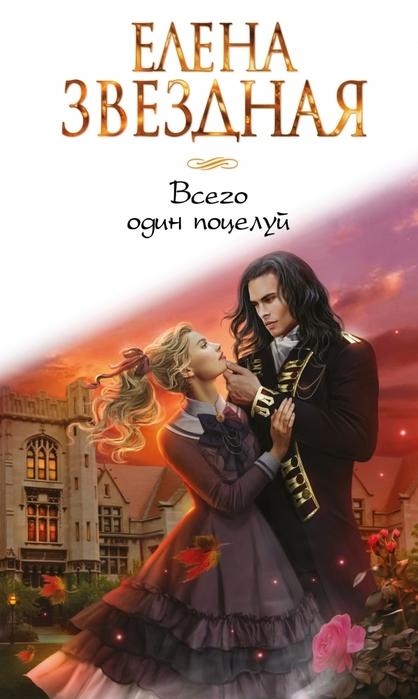 Elena_Zvezdnaya__Vsego_odin_potseluj (418x700, 187Kb)