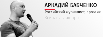 6209540_Babchenko_Arkadii (335x120, 20Kb)